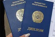 образование в Казахстане