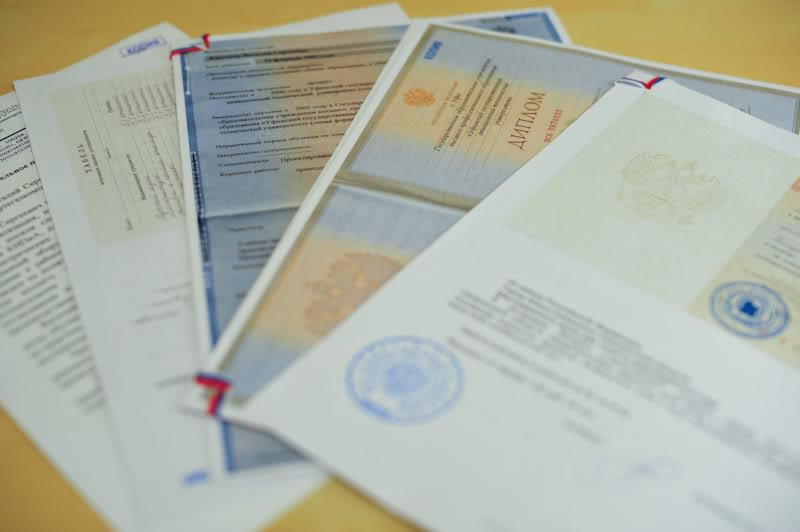 Как заверить копию диплома Образование на Урале Как заверить копию диплома