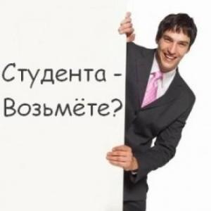 rabota-dlya-studentov_15