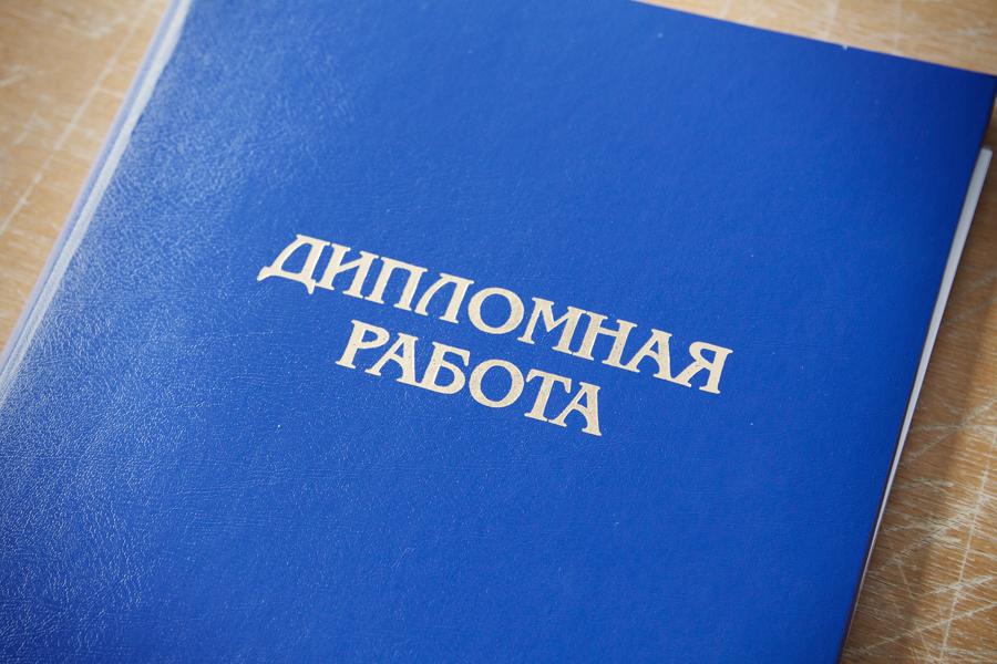 Как выбрать тематику для будущего диплома