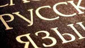 Забыть родной язык просто (2)