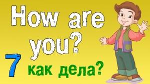 Как неформально ответить на вопрос Как дела по-английски