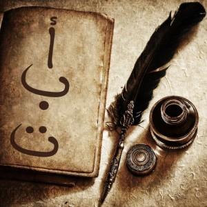 Изучение арабского языка