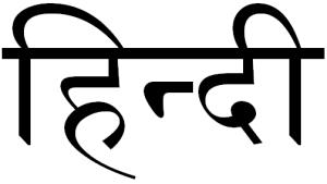 Как изучить хинди