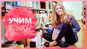 Как повысить эффективность изучения иностранных языков