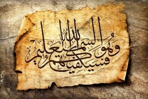 Особенности арабского языка