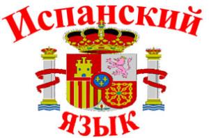 Самостоятельное изучение испанского